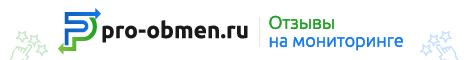 Отзывы на мониторинге обменников Pro-Obmen.ru